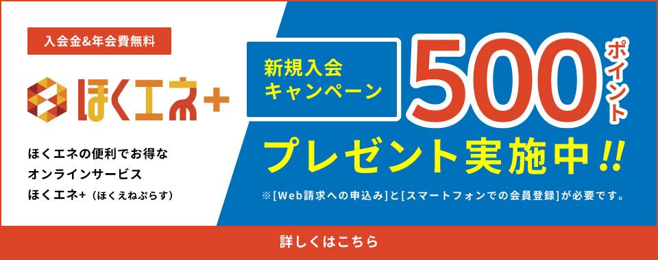 ほくエネ+ 新規入会キャンペーン500ポイント プレゼント実施中