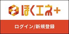 ほくエネ+ ログイン/新規登録