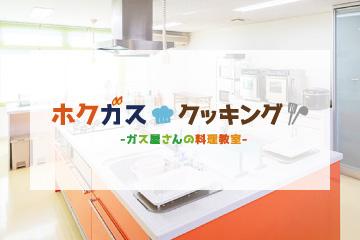 北信ガスの料理教室「ホクガスクッキング-ガス屋さんの料理教室-」