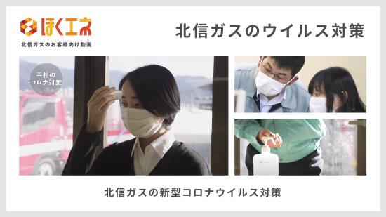 当社の感染症対策