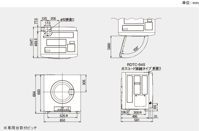 RDTC-54S/RDTC-54SUの寸法図