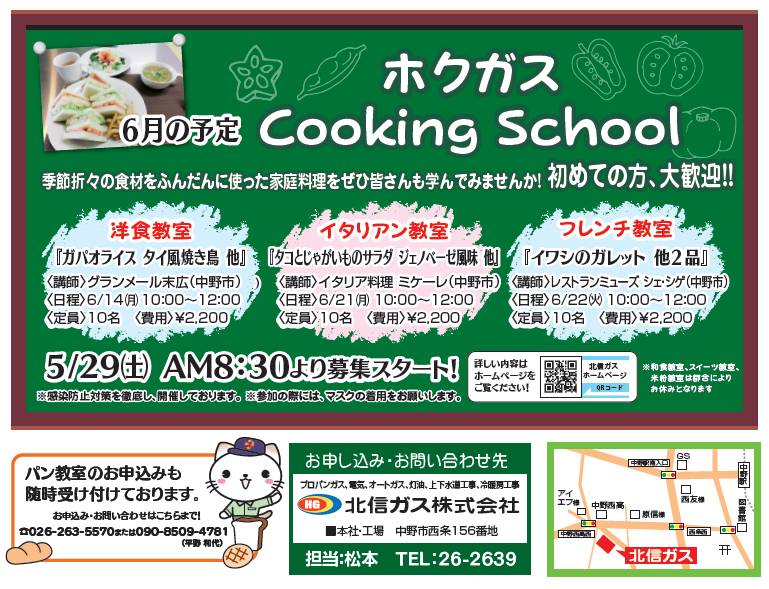 6月度料理教室
